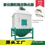 膨化顆粒飼料穩定器 飼料機械成品顆粒擺式熟化穩定機