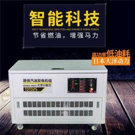 小型15千瓦三相汽油发电机