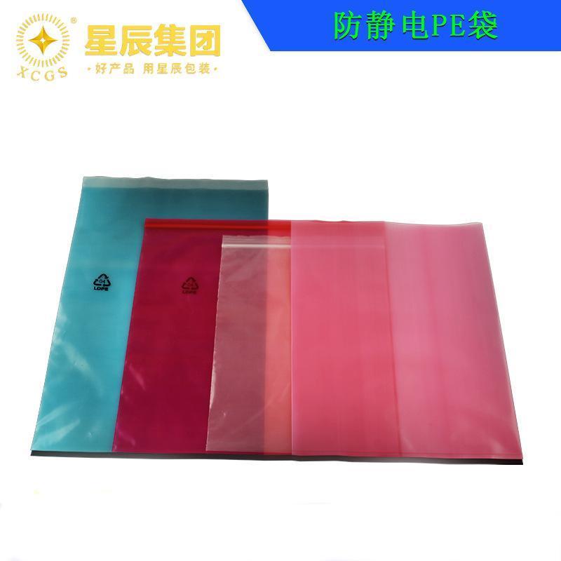 粉红色防静电pe平口袋 全新吹膜防静电塑料袋 防尘静电袋尺寸定制