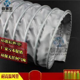耐400度灰色高温伸缩通风软管/阻燃耐高温排气管/排风管300mm