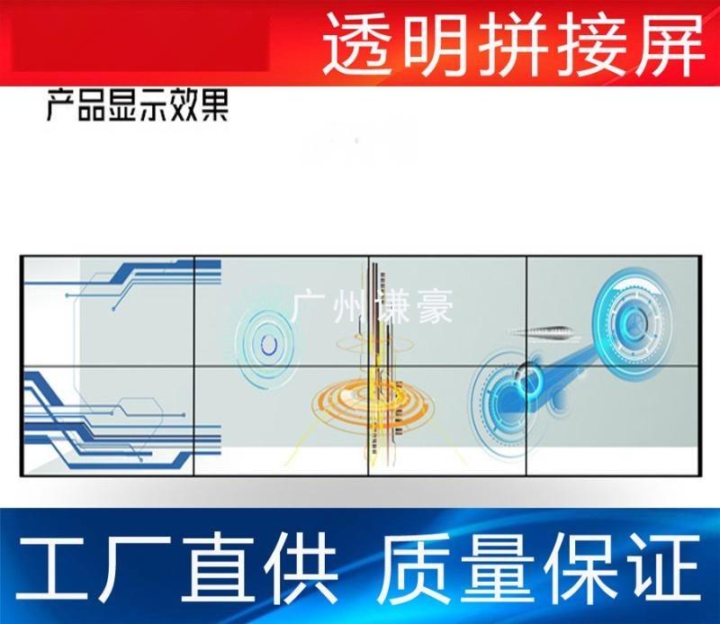 透明屏拼接屏 液晶透明屏拼接 LCD透明屏拼接 工廠直供批發