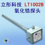 氧化锆探头(LT1002B)