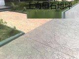 仿磚仿木紋壓模地坪,仿石壓花地坪施工,上海桓石2017542壓模地坪材料報價 許昌仿木紋壓模地坪