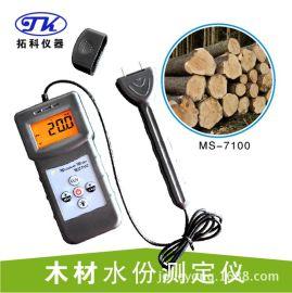 MS7100出口專供木材測溼儀,木材含水率檢測儀