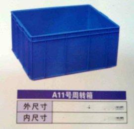 11号塑料周转储物箱