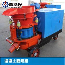 广东7型湿式喷浆机混凝土喷浆机
