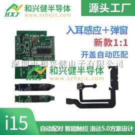 TWS无线蓝牙耳机方案定制1:1弹窗PCBA