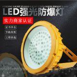 LED防爆灯30-70W仓库矿用化工厂led平台灯