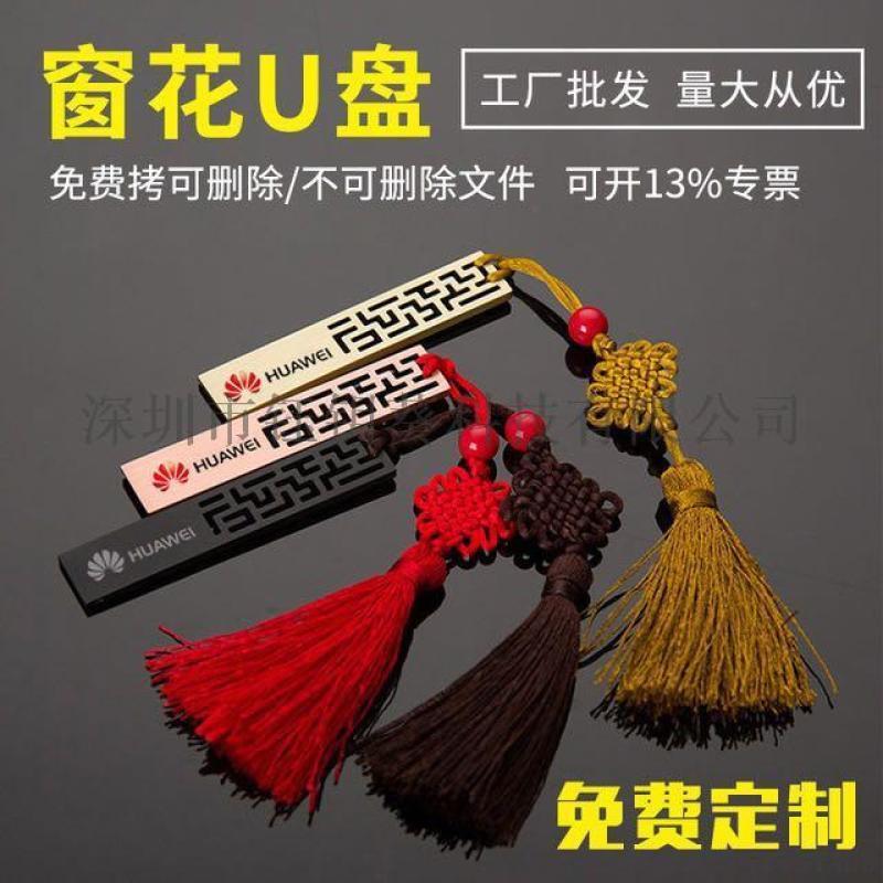 u盘厂家 中国风 古典个性创意商务款式