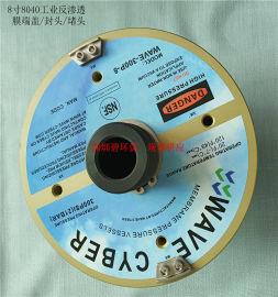 FRP玻璃钢膜壳8寸(8040)工业反渗透膜端盖