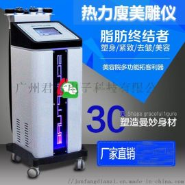 减肥塑形仪器厂家 减肥塑形仪器多少钱一台