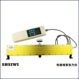 上海思为电梯绳索张力计SGZ 钢索测力计 钢丝张力仪