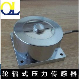 QLYF 压点轮辐式称重传感器 重量实验传感器 大量程称重器 厂家直销性能稳定可定制