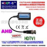 浩泰百萬AHD/CVI/TVI模擬高清視頻雙絞線傳輸器消橫紋彩虹紋防雷