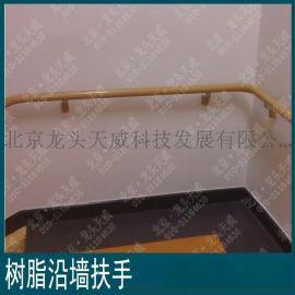 洁芙特抗菌树脂沿墙扶手