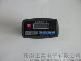 供应苍南工泰电子PD20G系列电机保护器