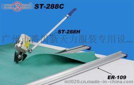台湾速利SULEE高速厚料直线断布机裁剪机ST288H