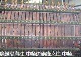 中頻爐專用-絕緣立柱