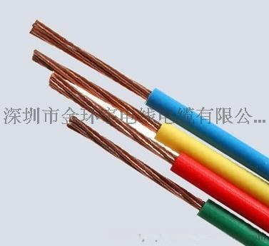 深圳金环宇厂家铜芯电线BVR 0.75平方软电线