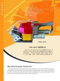 XQD-32型气动塑钢带打包机