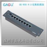 深圳交換機模組金屬箱體交換機模組