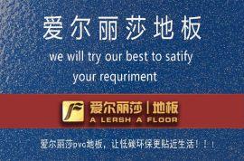 pvc胶地板 pvc地板  pvc地板出口  爱尔丽莎地板 SA5002