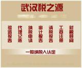 武汉公司注册、会计代账、税务代理一站式服务