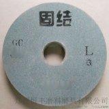 【固结】绿碳化硅平形砂轮350*40*75