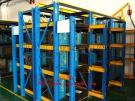 厂家直销兰溪仓储模具架、永康重型模具架、义乌质优价廉模具架