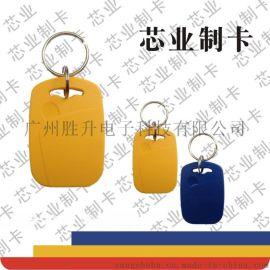 IC跑道钥匙扣/ID钥匙扣ABS钥匙扣1号 感应钥匙扣 IC方形钥匙扣