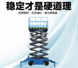 6米8米10米12米移动式升降机