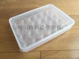 鸡蛋塑料盒长方形鸡蛋塑料保鲜盒鸡蛋保鲜盒塑料鸡蛋盒保鲜鸡蛋盒