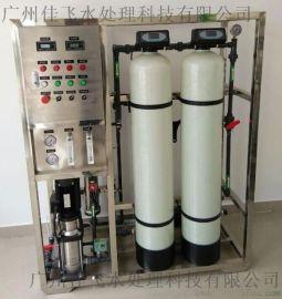 茶饮料用纯净水设备 0.5吨反渗透水处理设备 工业 ro反渗透 纯水设备 反渗透设
