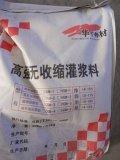 北京高强无收缩灌浆料厂家