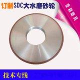 硬質合金專用 大水磨合金砂輪