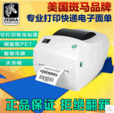 Zebra斑馬GK888T條碼印表機不乾膠E郵寶面單