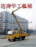 曲臂式升降机厂家 曲臂式升降机供应价格济南华工质优价廉