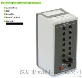 汽车瞬变校准集/EMtest CA ISO/Calibration set for automotive transients