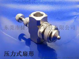 东莞捷力不锈钢压力式空气雾化喷嘴