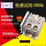 YMCF智慧單相固態繼電器25a DC-AC直流控交流SSR-25DA工業4.0包郵