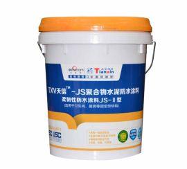 安徽防水涂料天信JS聚合物水泥 刚韧性防水涂料JS-III型