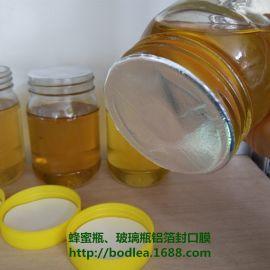 蜂蜜玻璃瓶铝箔垫片玻璃瓶铝箔封口垫片玻璃瓶铝箔封口膜生产厂家
