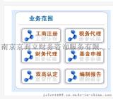 南京京而立财务咨询服务有限公司对于代账相应的服务流程