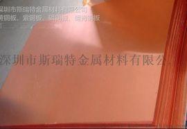 斯瑞特**紫铜板供应商,T2紫铜板