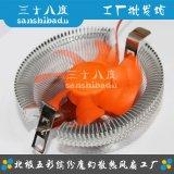 三十八度(簡裝版)CPU風扇廠家 多平臺CPU散熱器