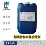 BW-600鋼鐵材料水基防鏽劑水性長效防鏽劑