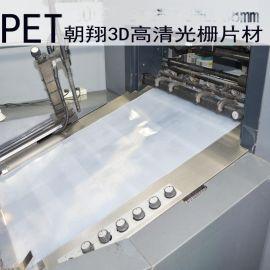PET光栅片材 PET3D立体画印刷材料厂家