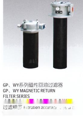 磁性回油过滤器GP、WY
