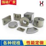 定製環形方形圓形強力磁鐵 各種釹鐵硼強磁磁鐵定做 強磁磁鋼廠家