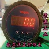 TEREN天潤多功能數顯壓差表 淨化工程壓差計 差壓表 微差壓表